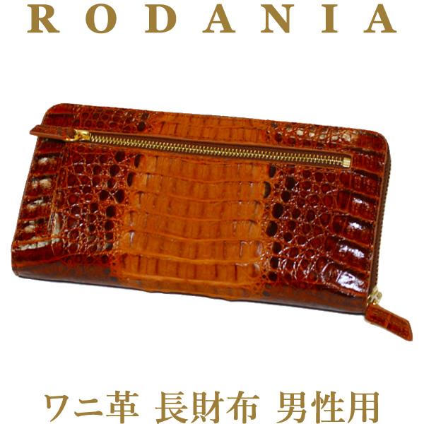 ◆(男性用) 長財布 ロダニア◆ワニ革 ◆ブラウン(艶あり)◆RODANIA ◆r477sp◆◆最高級品質・カイマンクロコ