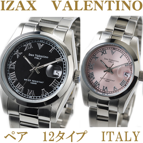 Izax Valentinoペアウォッチ12色【送料無料】ペアで12740円(税込)【保証書付】【正規品】 【アイザック バレンチノ腕時計】【valentino 腕時計】【ヴァレンチノ 腕時計】(ivl250)(ivl-250)(ivg250)(ivg-250)スーパーセール・お買い物マラソン