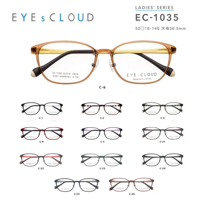 メガネ 度付き レディース アイクラウド メガネフレーム EYEs CLOUD LADIES' SERIES EC-1035 グッドデザイン賞 レディース ウェリントン 眼鏡 度なし 伊達メガネ サイズ:52 国内正規品 かわいい おしゃれ