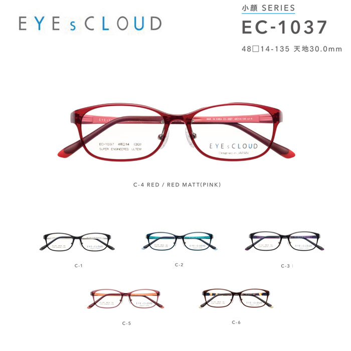 アイクラウド メガネ フレーム EYEs CLOUD 小顔 SERIES EC-1037 グッドデザイン賞 メンズ レディース ウェリントン 眼鏡 度付き 度なし 伊達メガネ サイズ:48 国内正規品 かわいい おしゃれ