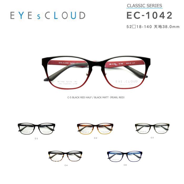 アイクラウド メガネ フレーム EYEs CLOUD CLASSIC SERIES EC-1042 グッドデザイン賞 メンズ レディース ウェリントン 眼鏡 度付き 度なし 伊達メガネ サイズ:52 国内正規品 かわいい おしゃれ