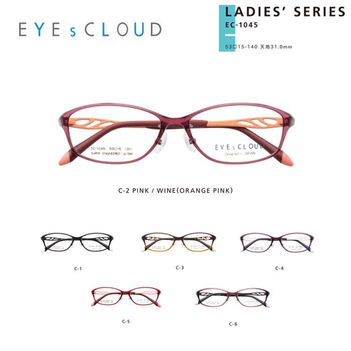 メガネ 度付き レディース アイクラウド メガネフレーム EYEs CLOUD LADIES' SERIES EC-1045 グッドデザイン賞 レディース スクエア 眼鏡 度なし 伊達メガネ サイズ:53 国内正規品 かわいい おしゃれ
