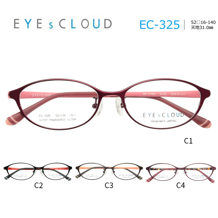 アイクラウド メガネフレーム EYEs CLOUD METAL SERIES EC-325 グッドデザイン賞 男女兼用 オーバル 眼鏡 度付き 度なし 伊達メガネ サイズ:52 国内正規品 かわいい おしゃれ