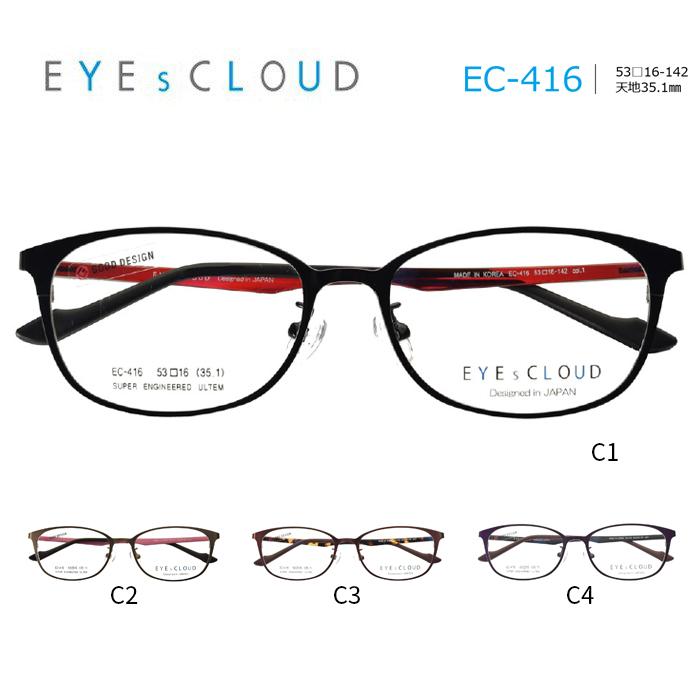 アイクラウド メガネフレーム EYEs CLOUD METAL SERIES EC-416 グッドデザイン賞 男女兼用 スクエア 眼鏡 度付き 度なし 伊達メガネ サイズ:53 国内正規品 かわいい おしゃれ