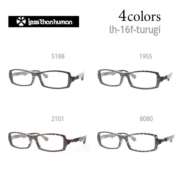 レスザンヒューマン めがね 眼鏡 TURUGI メンズ レディース スクエア メガネ フレーム 度付き 度なし 伊達メガネ サイズ:56 Less Than human 国内正規品 かわいい おしゃれ 送料無料