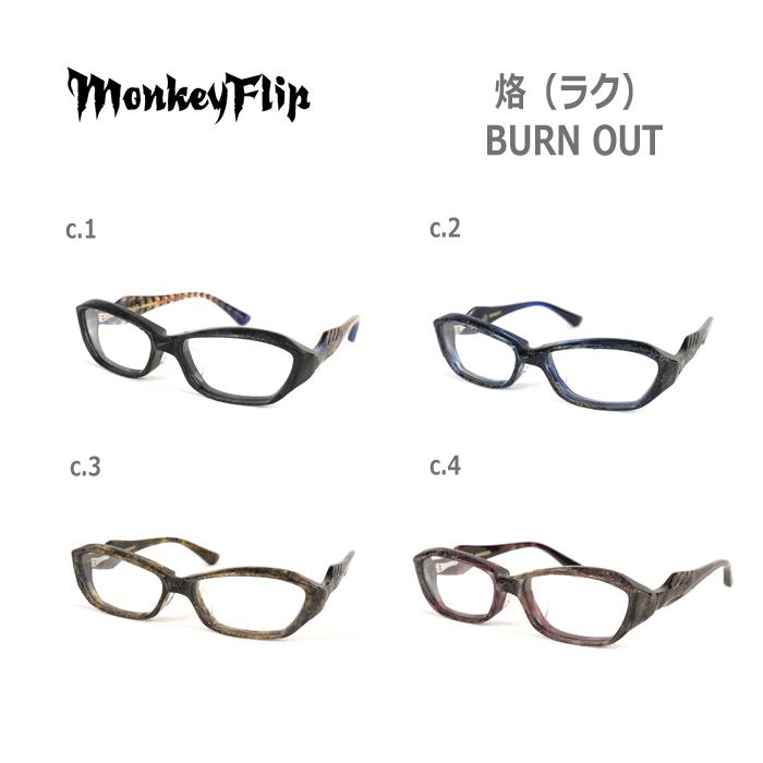 モンキーフリップ めがね 眼鏡 Monkey Flip 烙(ラク)BURN OUT メンズ レディース スクエア メガネフレーム 度付き 度なし 伊達メガネ 国内正規品 かわいい おしゃれ