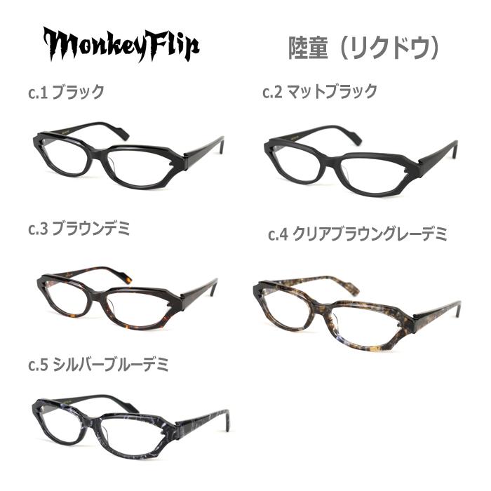 モンキーフリップめがね眼鏡MonkeyFlipメンズレディーススクエアメガネフレーム度付き度なし伊達メガネサイズ:53国内正規品かわいいおしゃれ