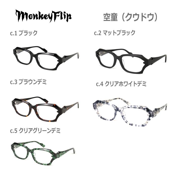 モンキーフリップ めがね 眼鏡 Monkey Flip 空童(クウドウ)メンズ レディース スクエア メガネフレーム 度付き 度なし 伊達メガネ サイズ:52 国内正規品 かわいい おしゃれ