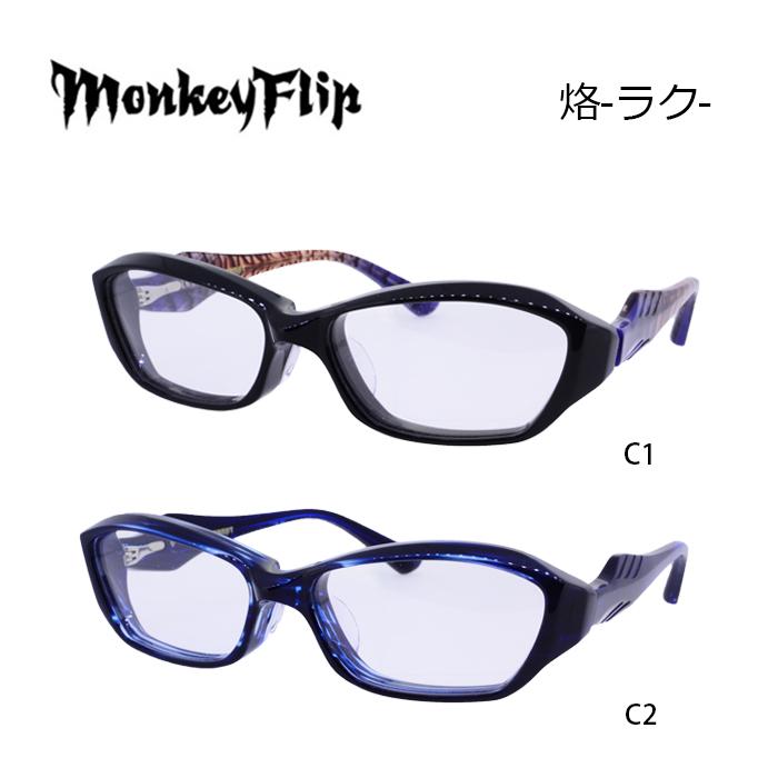 モンキーフリップ めがね 眼鏡 Monkey Flip 烙-ラク- スクエア メンズ レディース メガネ フレーム 度付き 度なし 伊達メガネ サイズ:59 国内正規品 かわいい おしゃれ