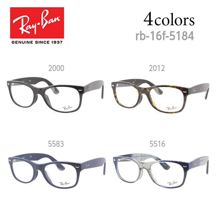 レイバン メガネフレーム RB5184 メンズ レディース ウェリントン 度付き・度なし 伊達メガネ RayBan サイズ:52 国内正規品 かわいい おしゃれ