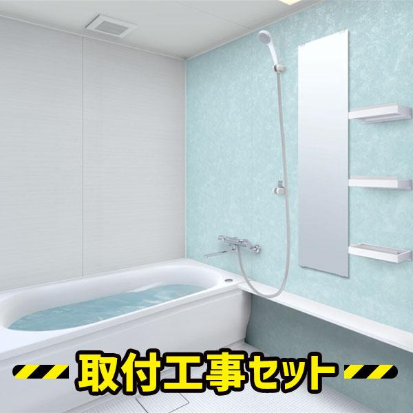 システムバス 1620【工事費込】TOTO マンションリモデルバスルーム WGシリーズ Tタイプ 1620 ユニットバス マンション向け 浴室リフォーム 工事セット 浴室 お風呂 リフォーム 工事 工事費込み WGV1620JTX3