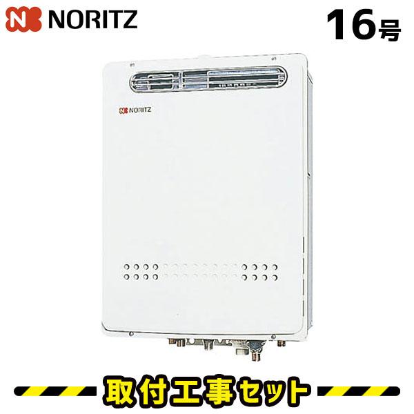 【工事費込】ノーリツガス給湯器16号GT-1634SAWSBLPS標準設置形(屋外壁掛型)取替交換取付取り替え設置工事リモコン付