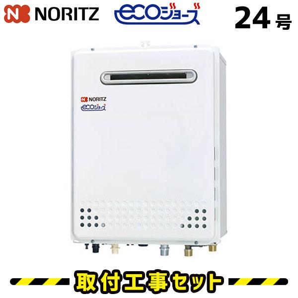 【工事費込】ノーリツガス給湯器エコジョーズ24号GT-C2452AWX-L-2BLPSアルコーブ設置形取替交換取付取り替え設置工事リモコン付