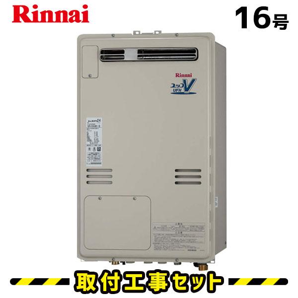【工事費込】給湯器16号リンナイRUFH-V1613AW(B)フルオート給湯暖房熱源機浴室暖房浴暖床暖取替交換取付工事工事費込み