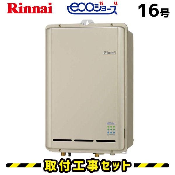 【工事費込】給湯器16号リンナイRUX-E1600Bエコジョーズ給湯専用取替交換取付工事工事費込み