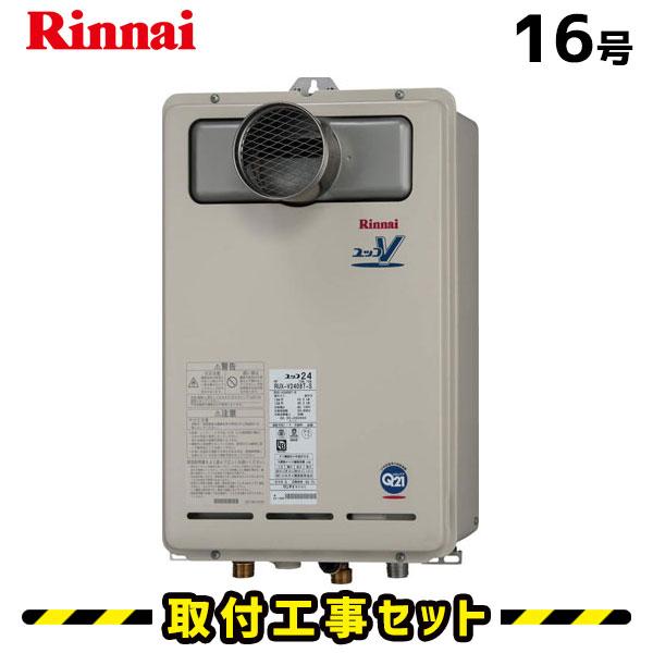 【工事費込】給湯器16号リンナイRUX-V1608T給湯専用取替交換取付工事工事費込み