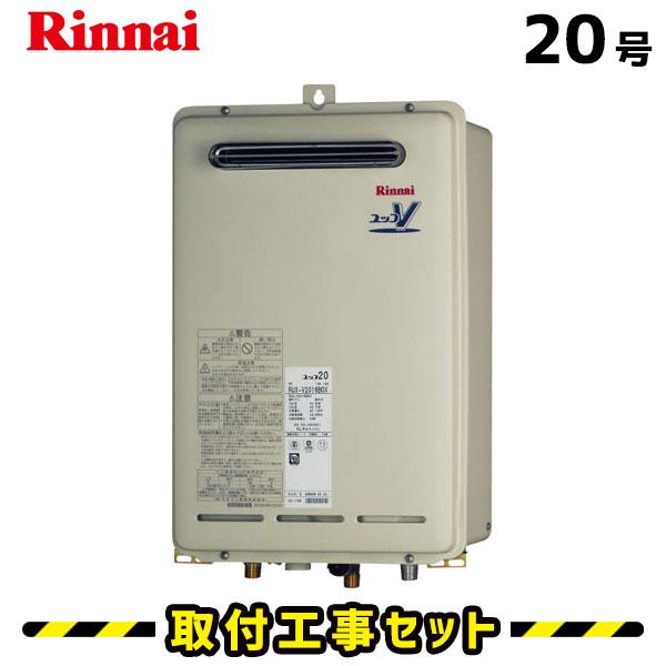 【工事費込】給湯器20号リンナイRUX-V2016BOX-E給湯専用取替交換取付工事工事費込み