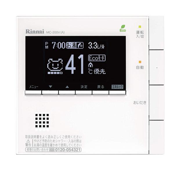 台所リモコン MC-200V(A)