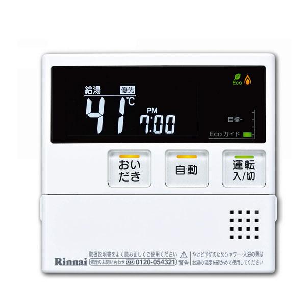台所リモコン MC-220V(A)