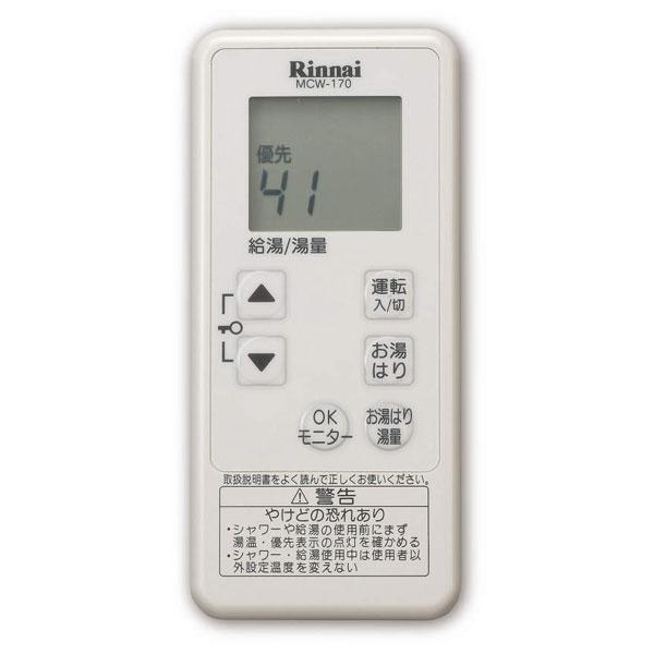 リモコンセット MCTW-170