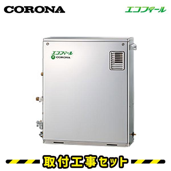 石油給湯器【工事費込】コロナ UIB-EF47RX5(MS) エコフィール 給湯専用 水道直圧式 石油ボイラー 石油 給湯器 工事 交換 工事費込み
