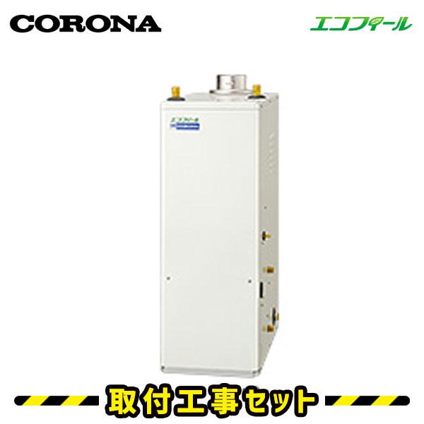 石油給湯器【工事費込】UIB-NE46HP(FD) コロナ 石油給湯器 エコフィール 給湯専用 貯湯式 高圧力 屋内据置型/強制排気 石油ボイラー 石油 給湯器 工事 石油給湯器 交換 工事費込み