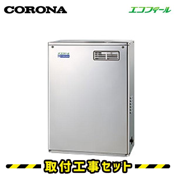 石油給湯器【工事費込】コロナ UIB-NE46HP(MSD) エコフィール 給湯専用 貯湯式 高圧力 石油 給湯器 工事 交換 工事費込み