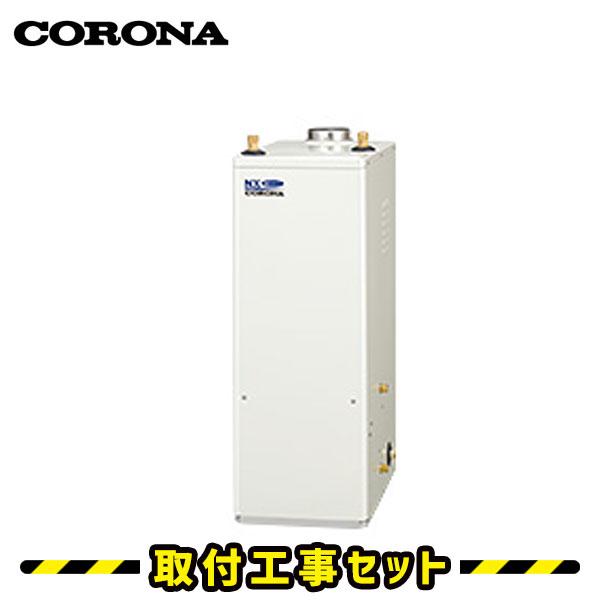 【工事費込 商品+標準工事セット】コロナ 石油給湯器 UIB-NX46R(F) 給湯専用 貯湯式 屋内据置 石油 給湯器 工事 交換 取替え