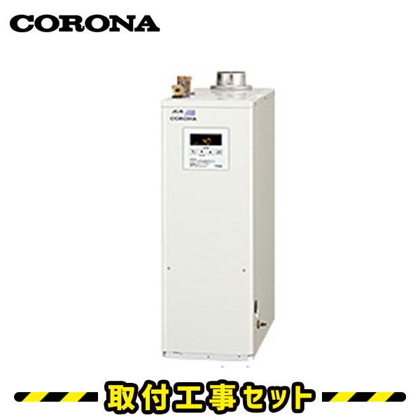 石油給湯器【工事費込】コロナ UIB-SA47RX(FK) 給湯専用 水道直圧式 石油 給湯器 工事 交換 工事費込み