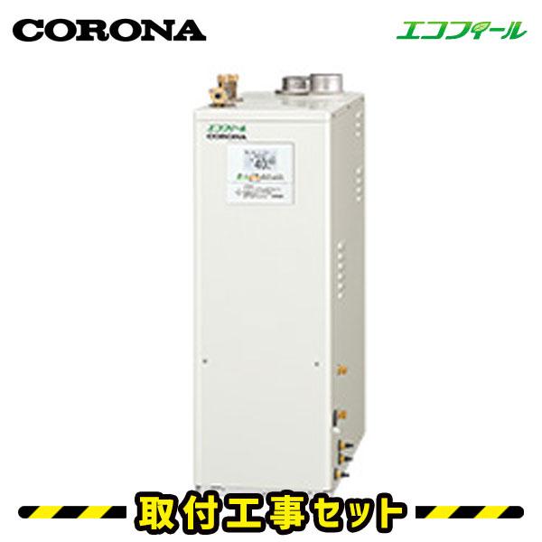 【工事費込 商品+標準工事セット】コロナ 石油給湯器 直圧式 UKB-EF470FRX5(FFK) エコフィール フルオート 水道直圧式 屋内据置 石油 給湯器 工事 交換 取替え