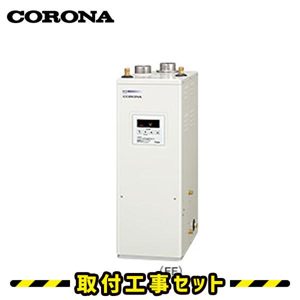 石油給湯器【工事費込】コロナ UKB-NX460R(FF) 給湯・追いだき 貯湯式 屋内据置型/強制給排気 石油ボイラー 石油 給湯器 工事 石油給湯器 交換 工事費込み