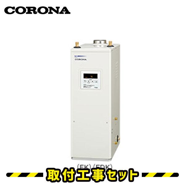 石油給湯器【工事費込】コロナ UKB-NX460R(FDK) 給湯・追いだき 貯湯式 石油ボイラー 石油 給湯器 工事 交換 工事費込み