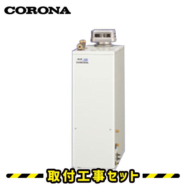 石油給湯器【工事費込】コロナ UKB-SA380RX(A) 給湯・追いだき 水道直圧式 石油 給湯器 工事 交換 工事費込み