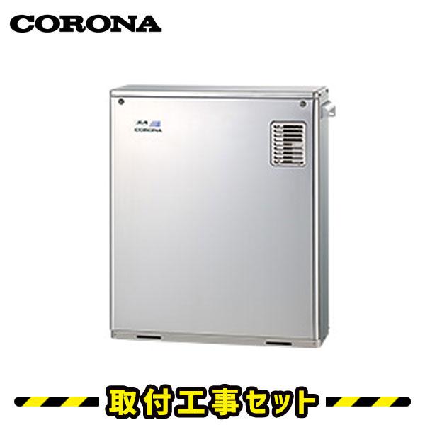 石油給湯器【工事費込】コロナ UKB-SA380RX(MS) 給湯・追いだき 水道直圧式 石油 給湯器 工事 交換 工事費込み