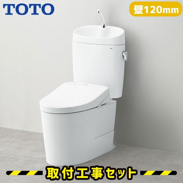 TOTO 便器【工事費込】ピュアレストEX ウォシュレット アプリコット F3AW 瞬間式 壁排水120mm 手洗いあり トイレ 工事費込み CS400BP SH401BA TCF4833AKR トイレリフォーム 便器 セット 工事 壁リモコン