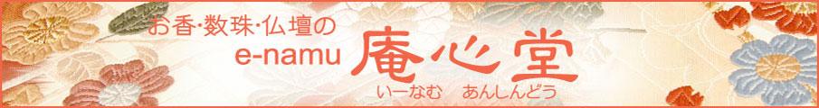 お香・数珠・仏壇のe-namu庵心堂:お線香・お香・数珠・仏壇・ろうそく・仏具のお店