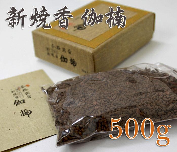 【焼香】新焼香 [伽楠] 500g【長川仁三郎商店】【お焼香】*