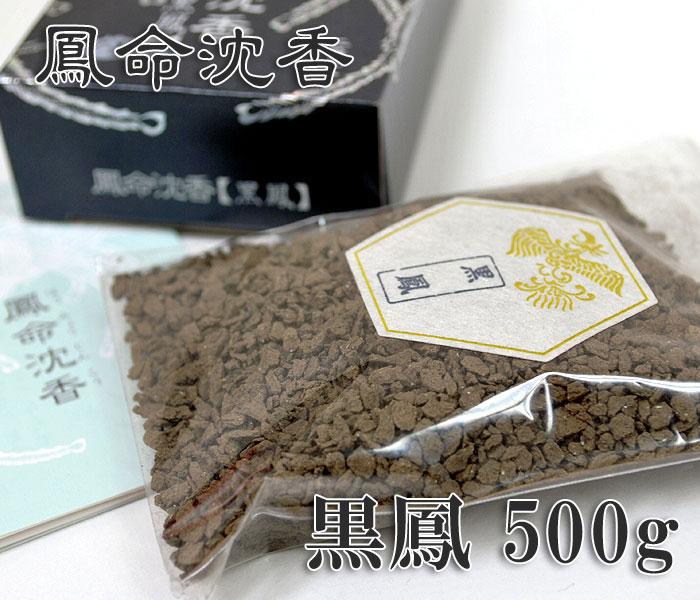 【焼香】鳳命沈香[黒鳳] 500g【寺院様向け】*