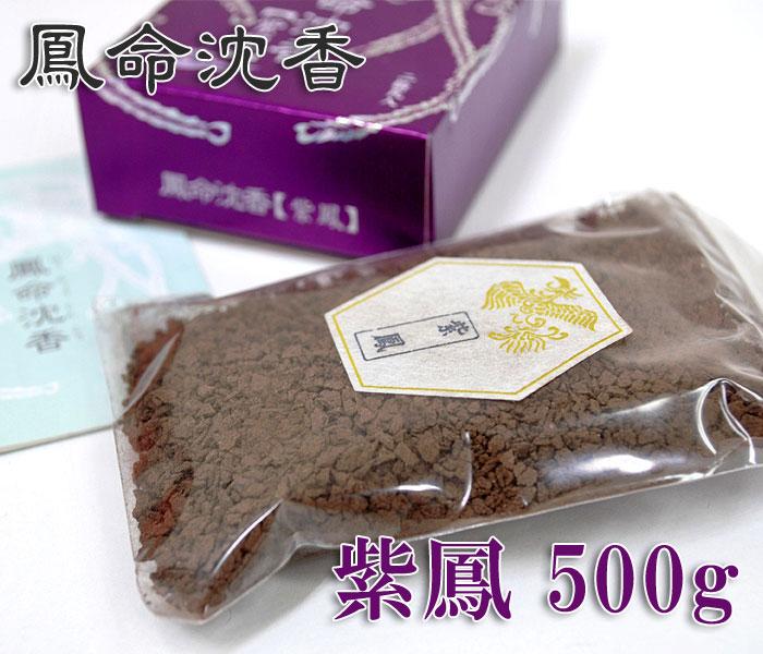 【焼香】鳳命沈香[紫鳳] 500g【寺院様向け】*