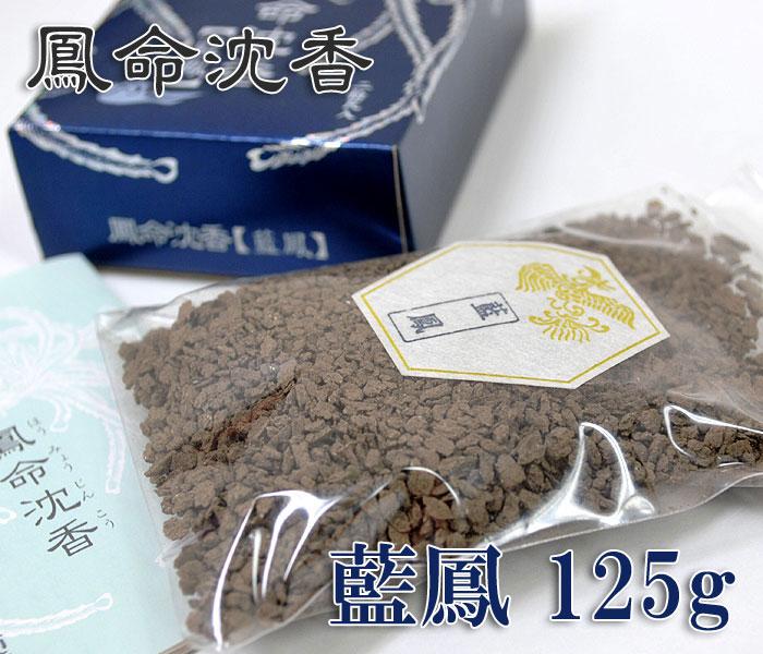 【焼香】鳳命沈香[藍鳳] 125g *
