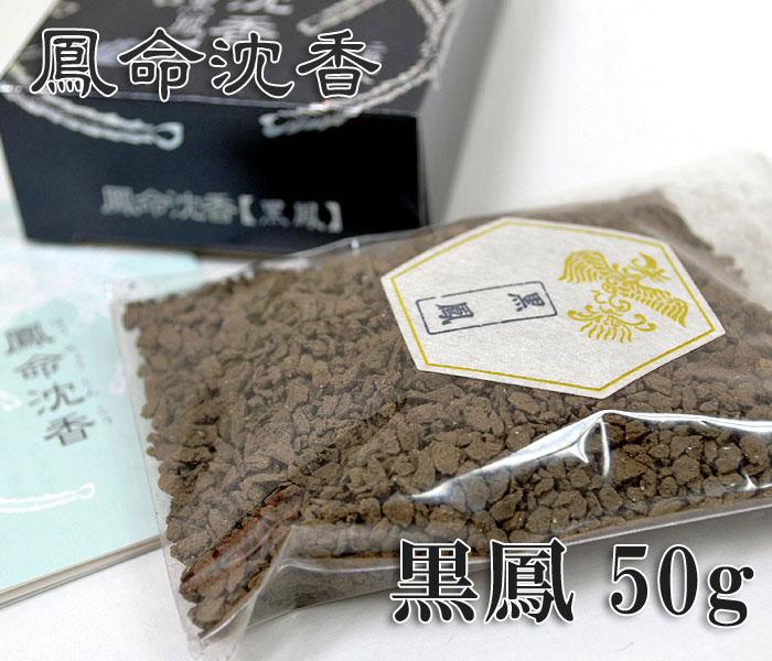 【焼香】鳳命沈香[黒鳳] 50g *
