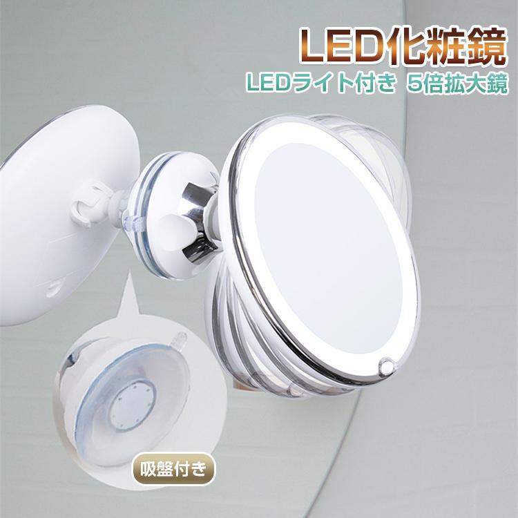 ミラー ライト付き 吸盤ロック付き 5倍拡大鏡 浴室鏡 角度調整 鏡 新作 大人気 壁掛け おしゃれ コンパクト 化粧鏡 電池式 メイクミラー 浴室用 市販 化粧ミラー LED