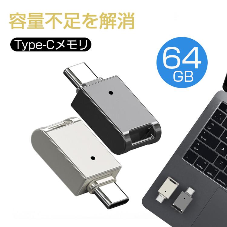 USBメモリ Type-C 倉庫 小型 簡単に容量不足に関する悩みを解消 64GB スマホ 激安 TypeC 大容量 高速データ転送 容量不足解消 コンパクト 使用簡単 キーバックル付き 軽量 タイプC アプリ不要 携帯便利 など対応 タブレット パソコン