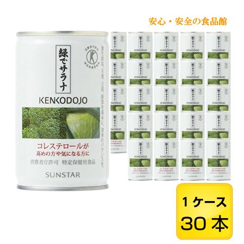緑でサラナ 1缶160g 合計30缶【送料無料(注意:一部地域を除く)】【あす楽対応】【サンスター】【トクホ】