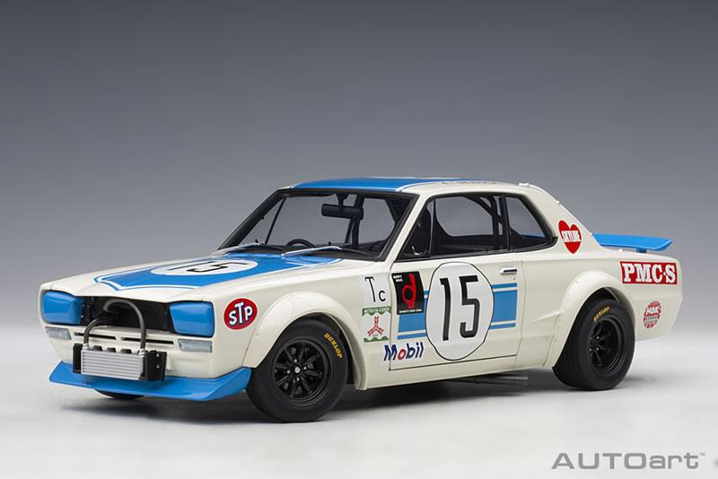 オートアート 1/18 日産 スカイライン GT-R (KPGC10) レーシング No.15 富士GC・300kmスピードレース 第1戦 スーパーツーリングクラス優勝車 高橋国光 1972