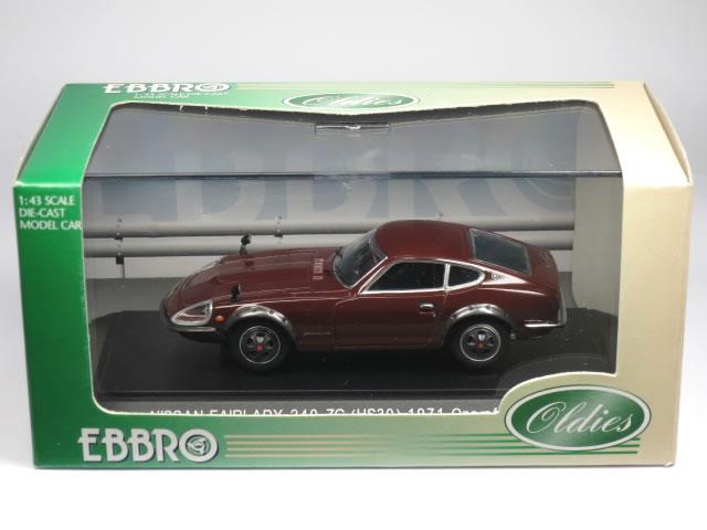 【絶版品】エブロ 1/43 日産 フェアレディ 240ZG (HS30) 1971 マルーン