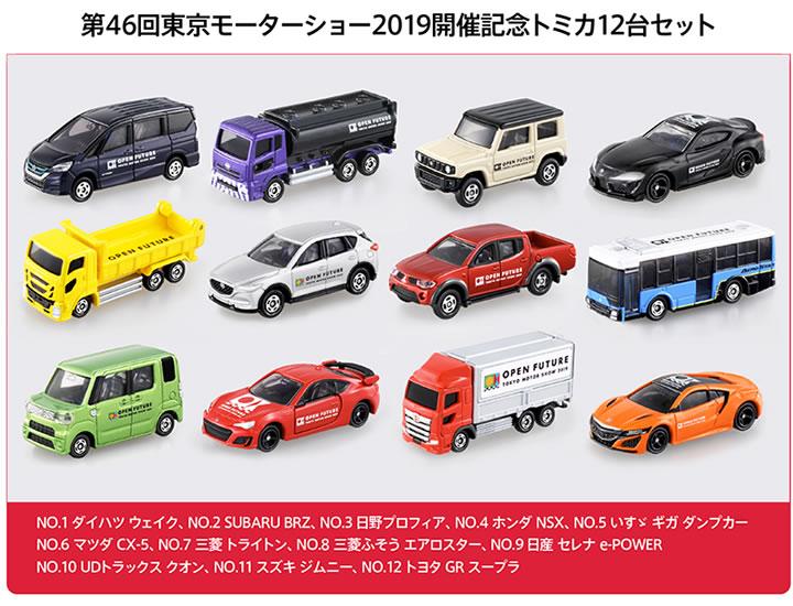 特注トミカ 第46回 東京モーターショー 2019 開催記念トミカ 12台セット (オリジナルBOX入)