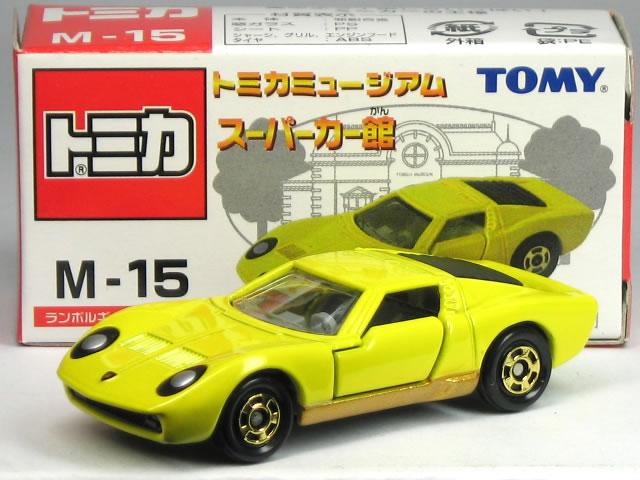 Car Hobby Shop Answer Tomica Lamborghini Miura Sv Yellow Rakuten