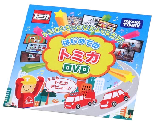 Tomica auto shutter garage ※ body with seal + [with DVD]