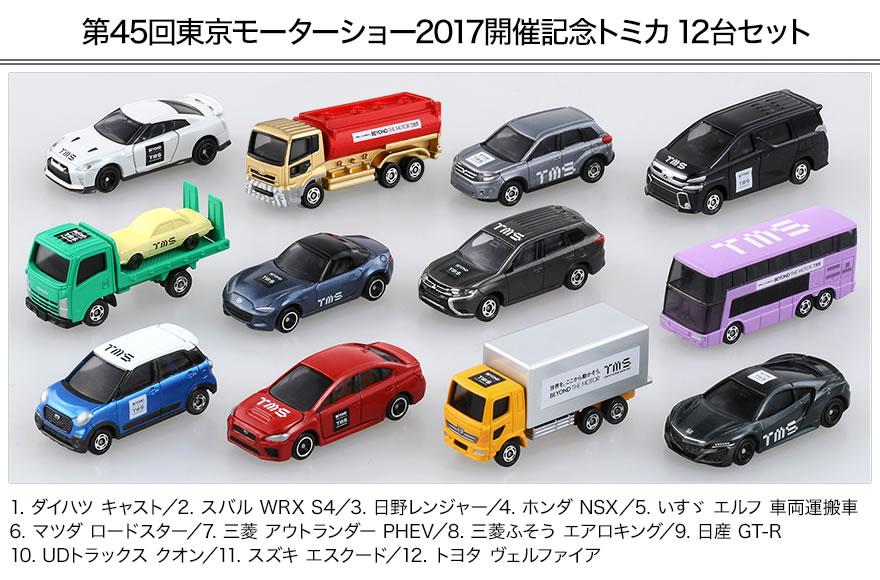 特注トミカ 第45回 東京モーターショー 2017 開催記念トミカ 12台セット